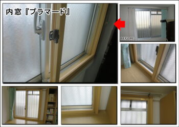 枚方内窓二重窓