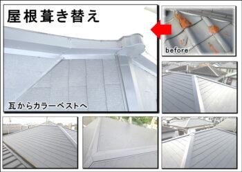 枚方屋根葺き替え