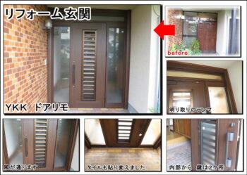 枚方玄関ドア