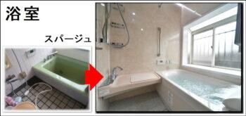 枚方浴室スパージュ