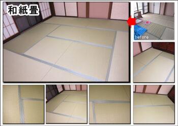 枚方畳和室