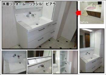 京田辺洗面