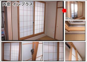 京田辺内窓