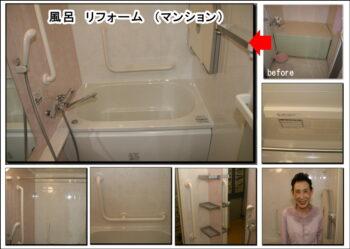 京都市浴室