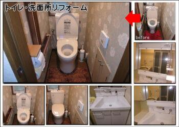 寝屋川トイレ洗面