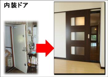 内装ドア吹田