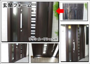 茨木玄関ドア