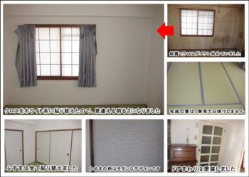 京都八幡市畳和室