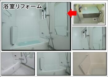 京都八幡市浴室