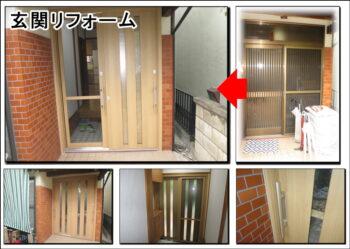 京都八幡市玄関リフォーム