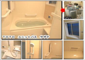 浴室大阪市
