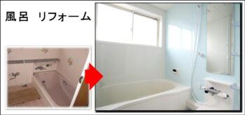浴室豊能町