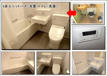 大阪市浴室